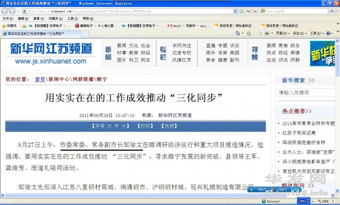 新华网已公开徐州市委常委、成为副市长是邹徐文,李荣启已被撤销徐州市常务副市长职务.JPG